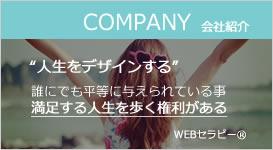 人生をデザインする 日本WEBセラぴすすと協会会社概要