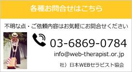 日本WEBセラピスト協会お問合せ